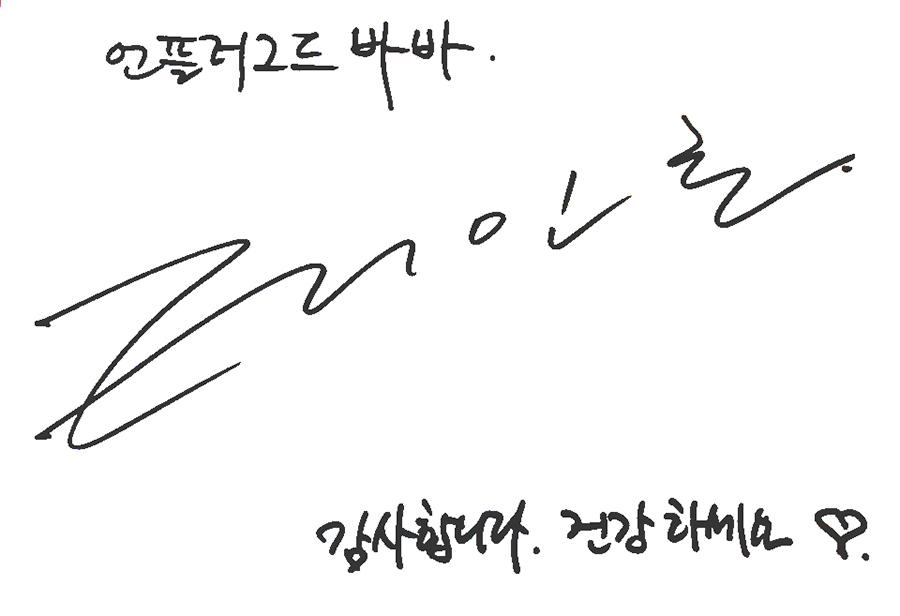 배우 태인호 사인지