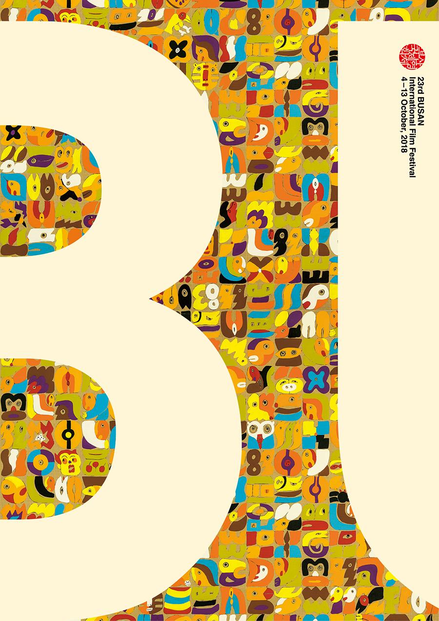 부산국제영화제 포스터 (1)