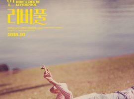 필름스타인리버풀_teaser_poster