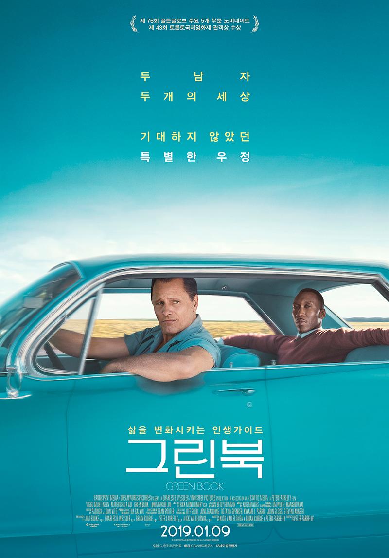 그린-북_포스터