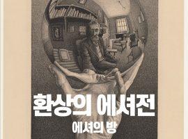 환상의 에셔전 포스터