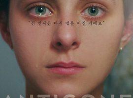 영화 안티고네 포스터