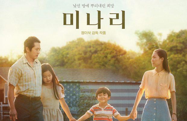 미나리_메인 포스터_절찬상영중